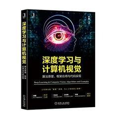 深度學習與計算機視覺 : 算法原理、框架應用與代碼實現 (Deep Learning & Computer Vision:Algorithms and Examples)-cover