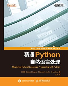 精通Python自然語言處理(Mastering Natural Language Processing with Python)-cover
