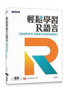 輕鬆學習 R 語言-從基礎到應用,掌握資料科學的關鍵能力-cover