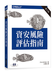 資安風險評估指南 (Network Security Assessment, 3/e)-cover