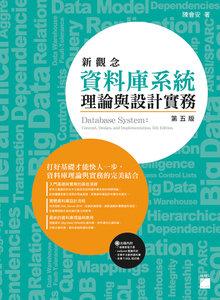 新觀念資料庫系統理論與設計實務, 5/e-cover
