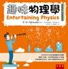 趣味物理學 (Entertaining Physics)-cover