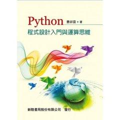 PYTHON 程式設計入門與運算思維-cover