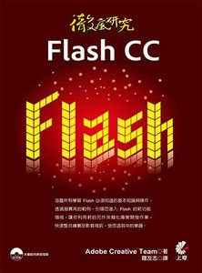徹底研究 Flash CC-cover