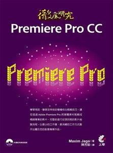 徹底研究 Premiere Pro CC-cover