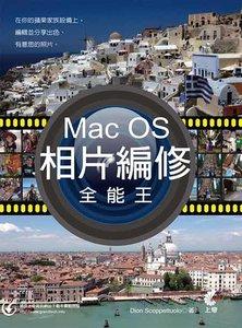 Mac OS 相片編修全能王-cover