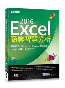 Excel 2016 商業智慧分析|資料處理 x 樞紐分析 x Big data 分析工具 PowerPivot 及 PowerView-cover