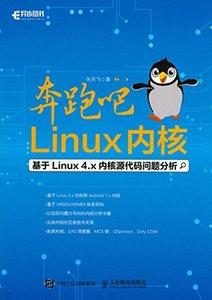 奔跑吧 Linux 內核-cover