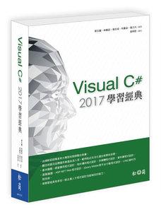 Visual C# 2017 學習經典-cover