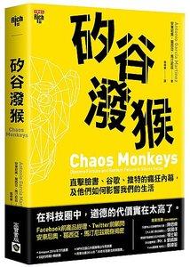 矽谷潑猴:直擊臉書、谷歌、推特的瘋狂內幕,及他們如何影響我們的生活 (Chaos Monkeys: Obscene Fortune and Random Failure in Silicon Valley)-cover