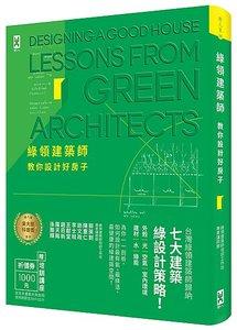 綠領建築師教你設計好房子【修訂版】:綠建築七大指標&設計策略,收錄最多台灣EEWH、美國LEED認證案例,打造健康有氧的綠活空間!-cover