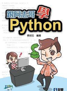 跟阿志哥學 Python (附範例光碟)-cover