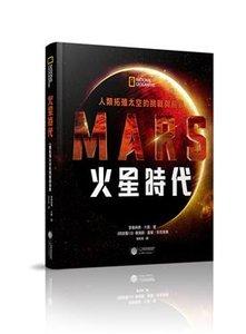 火星時代:人類拓殖太空的挑戰與前景 (MARS: OUR FUTURE ON THE RED PLANET)
