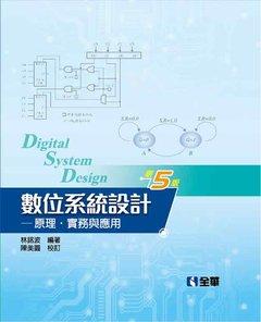 數位系統設計-原理、實務與應用, 5/e (精裝本)-cover