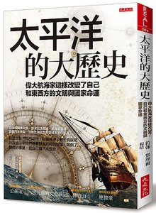 太平洋的大歷史:偉大航海家這樣改變了自己和東西方的文明與國家命運 (Chasing a Dream: The Exploration of the Imaginary Pacific)-cover