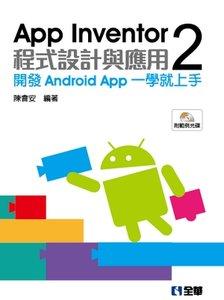 App Inventor 2 程式設計與應用:開發 Android App 一學就上手 (附範例光碟)-cover
