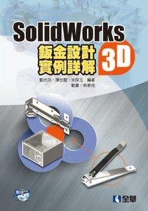 SolidWorks 3D 鈑金設計實例詳解 (附動畫光碟)-cover
