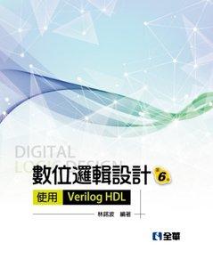 數位邏輯設計, 6/e (精裝本)-cover