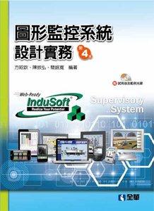 圖形監控系統設計實務, 4/e (附試用版及範例光碟)-cover