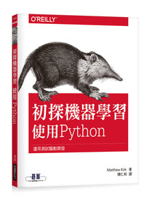 初探機器學習|使用 Python (Thoughtful Machine Learning with Python)-cover