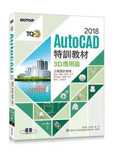 TQC+ AutoCAD 2018特訓教材-3D應用篇(隨書附贈23個精彩3D動態教學檔)-cover