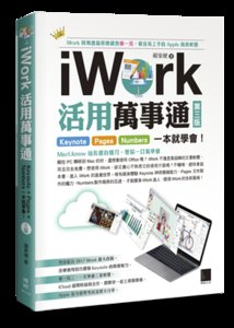 iWork 活用萬事通:Keynote + Pages + Numbers 一本就學會!(第三版)-cover