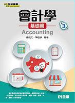 會計學-基礎篇, 3/e-cover