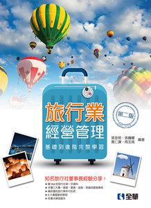旅行業經營管理, 2/e-cover