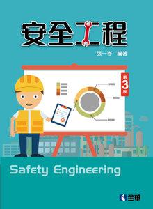 安全工程, 3/e-cover