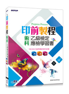印前製程乙級檢定術科應檢學習書 (使用Photoshop、Illustrator、Indesign)-cover