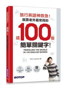 旅行英語神救急!就靠老外最常用的這100個簡單關鍵字!-cover