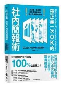 孫正義一次OK的社內簡報術:3分鐘一舉過關!日本最強簡報術,各大企業競相採用-cover
