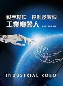 親手操作,控制及校調工業機器人-cover