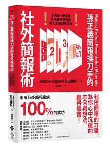 孫正義簡報操刀手的社外簡報術:3分鐘一舉過關!日本最強簡報術,各大企業競相採用-cover