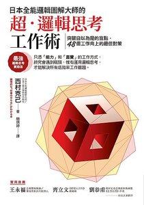 日本全能邏輯圖解大師的超‧邏輯思考工作術:突破自以為是的盲點,48個工作向上的最佳對策-cover