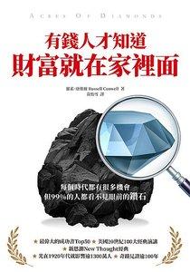 有錢人才知道,財富就在家裡面:每個時代都有機會,但99%的人都看不見眼前的鑽石 (Acres of Diamonds)-cover