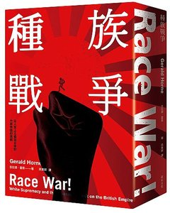 種族戰爭:白人至上主義與日本對大英帝國的攻擊 (Race War!: White Supremacy and the Japanese Attack on the British Empire)-cover
