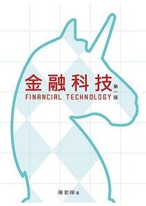 金融科技-cover