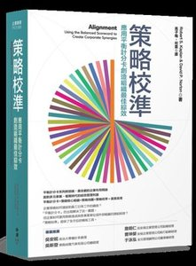 策略校準:應用平衡計分卡創造組織最佳綜效 (Alignment: Using the Balanced Scorecard to Create Corporate Synergies)-cover