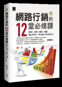 網路行銷的12堂必修課:SEO‧社群‧廣告‧直播‧Big Data‧Google Analytics-cover