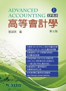 高等會計學 (上冊)(IFRS版), 5/e-cover