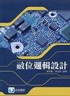 數位邏輯設計-cover