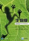生物學, 5/e (Campbell Essential Biology with Physiology, 5/e)-cover