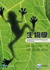 生物學, 5/e (Campbell Essential Biology with Physiology, 5/e)