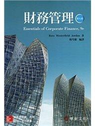 財務管理, 9/e (Ross: Essentials of Corporate Finance,9/e)-cover