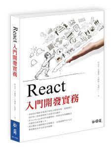 React 入門開發實務-cover