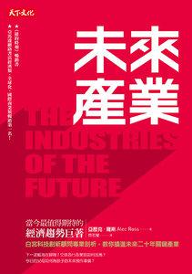 未來產業 (The Industries of the Future)-cover