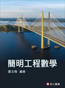 簡明工程數學-cover