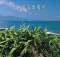 台灣海岸植物-cover