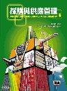 採購與供應管理, 5/e-cover